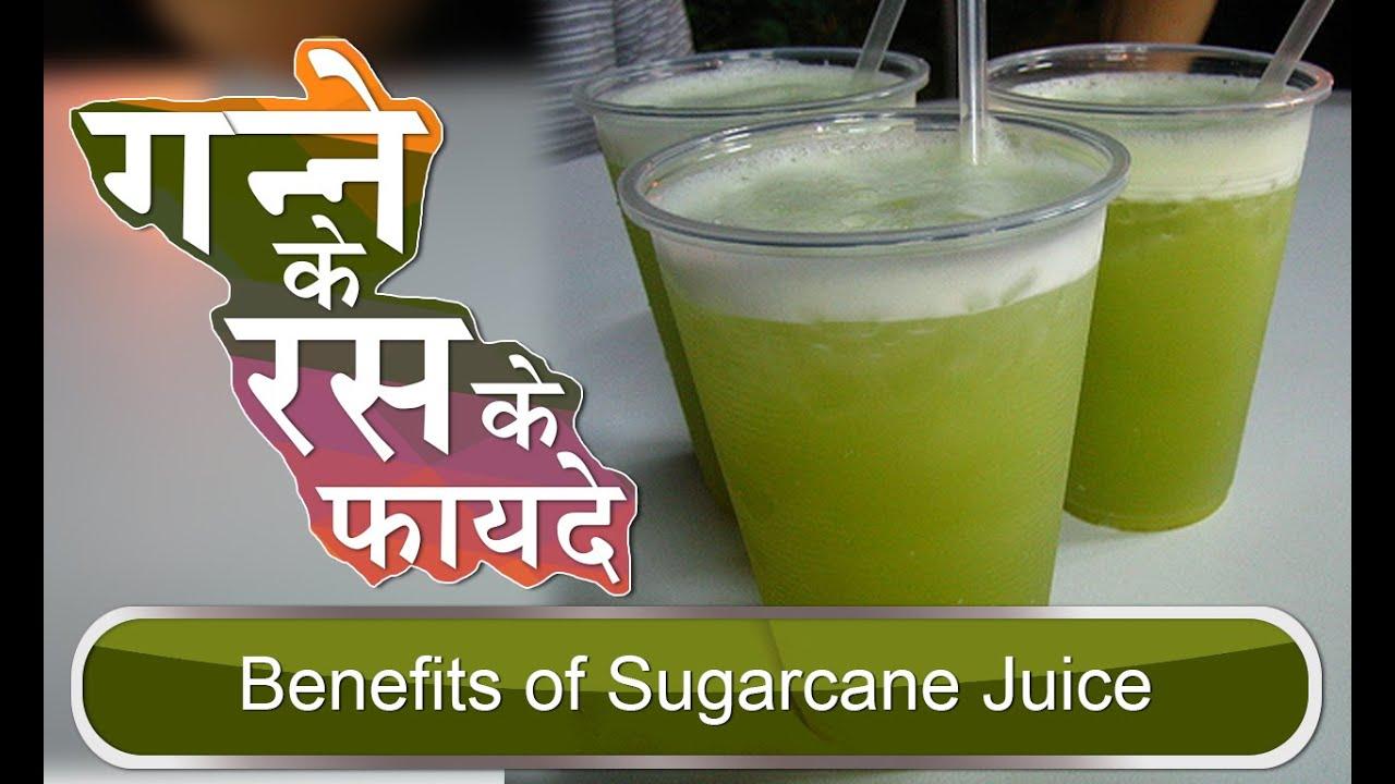 गन्ने के रस के फायदे | benefits of sugarcane