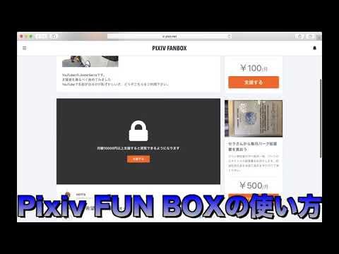 pixiv FUN BOXを作りました