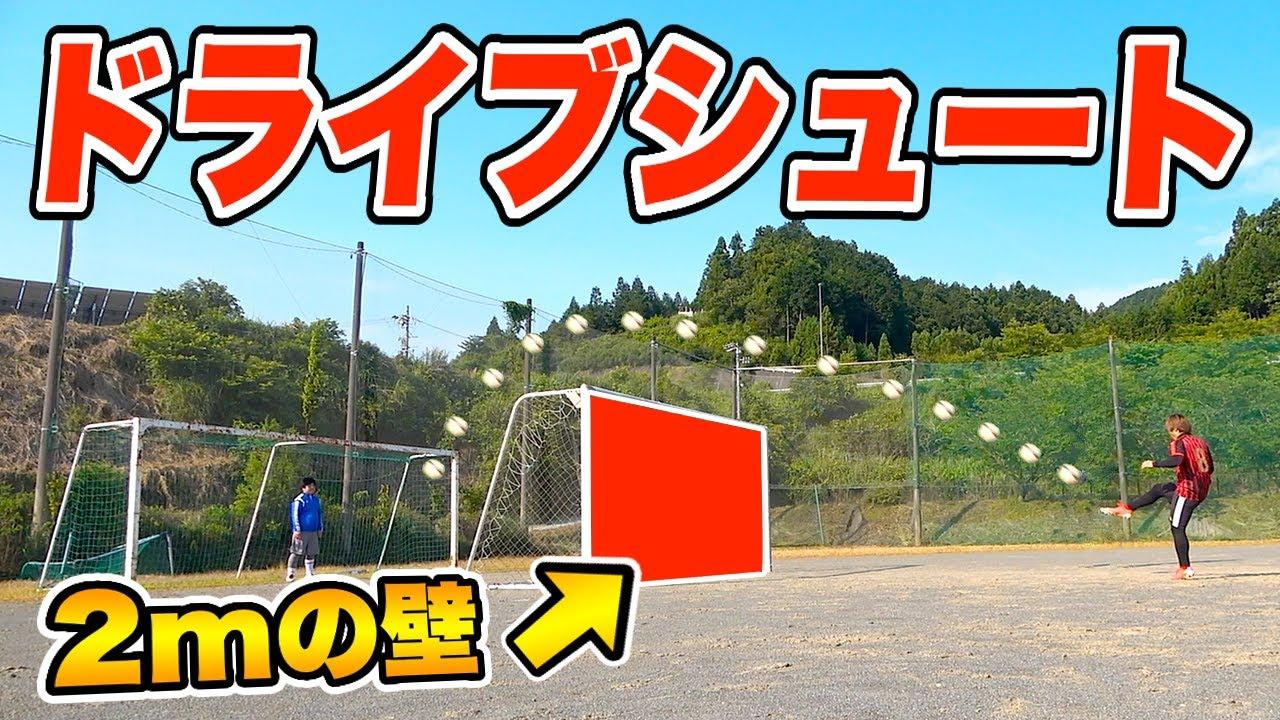 【壁2m】落として決めろ!!ドライブシュート対決!!