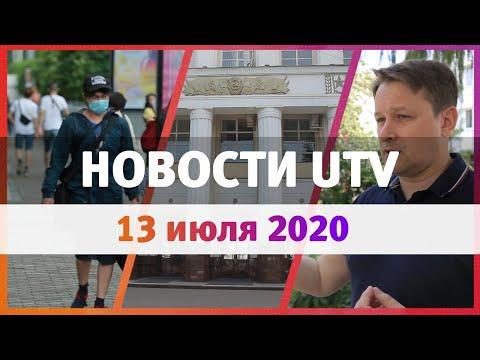 Новости Уфы и Башкирии 13.07.2020: мутации COVID-19, «зелёный» ВУЗ России, продолжение самоизоляции