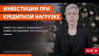 Как инвестировать если у вас есть кредиты? // Наталья Смирнова