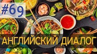 Диалог 69 Let's go out to eat - Давай куда-то пойдем поесть   Английский для начинающих
