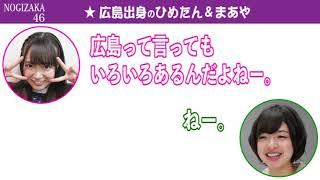 チャンネル登録お願いします⇒http://u0u1.net/I6O6 今回は乃木坂46で広...