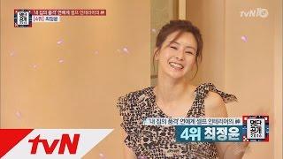 재벌집 며느리 최정윤, 럭셔리 집 공개! 명단공개 106화