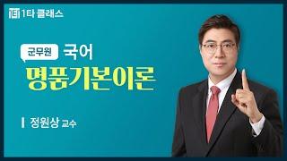 정원상 군무원 국어 이론 완성 3강
