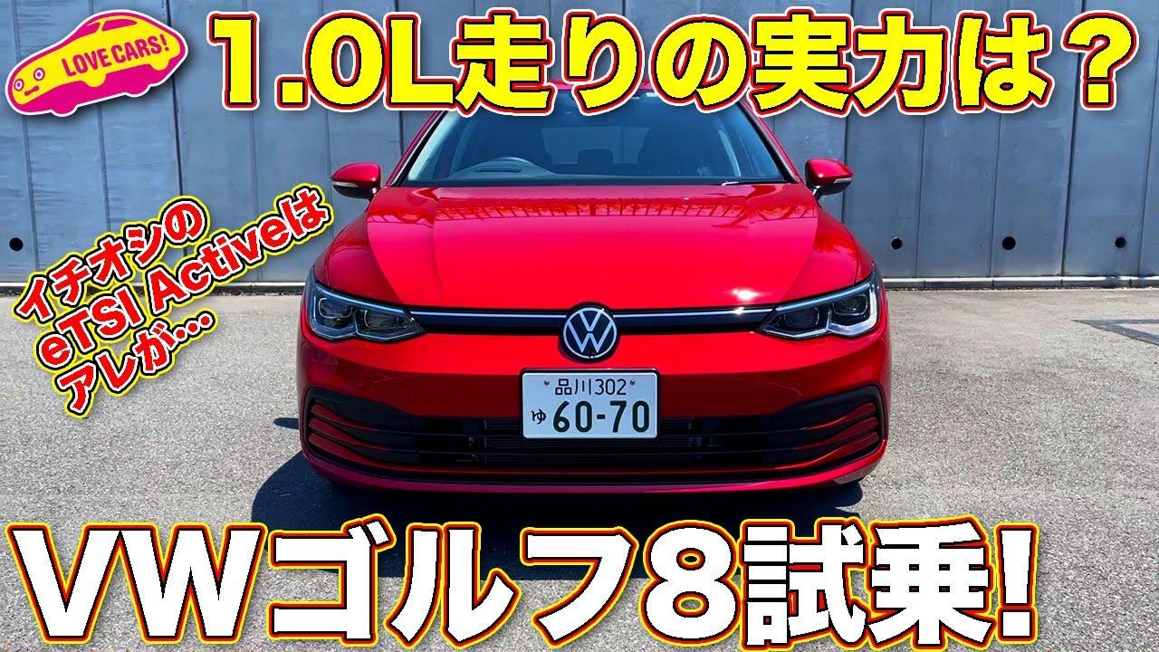 【1.0Lの実力は?】VW 新型ゴルフ 8 1.0Lの3気筒 eTSI Active を ラブカーズTV 河口まなぶ が試乗レビュー!