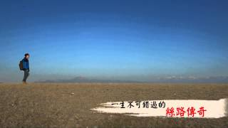 MOD第35台 亞洲旅遊 發現大絲路( Discovery Great Silk Road) 第四季 9/26起