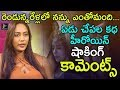 Yedu Chepala Katha Actress Meghana Naidu's Shocking Comments || Casting Couch || TFC Film News