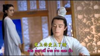 [FMV_Karaoke] 不可说 (ไม่อาจพูด) ^_^ 霍建华 (ฮั่วเจี้ยนหวา) + 赵丽颖 (จ้าวลี่อิง) Ost.ฮวาเชียนกู่