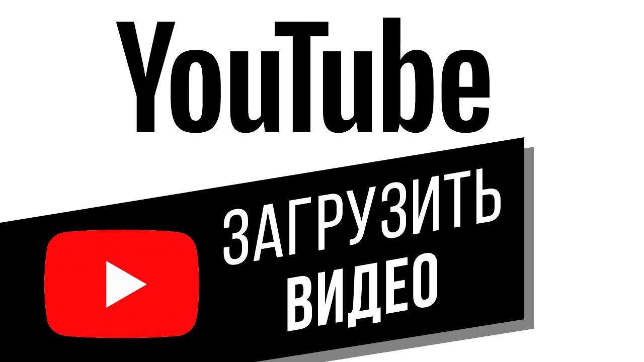 Как загрузить видео на YouTube в новой «Творческой студии»? Пошаговая инструкция для новичков
