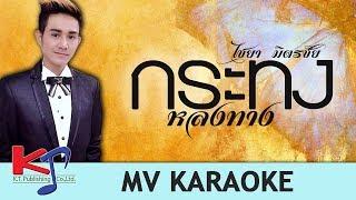 เพลง กระทงหลงทาง (MV KARAOKE) ไชยา มิตรชัย