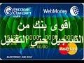 أفضل بديل لبطاقات الفيزا و الماستر كارد للشراء من الإنترنت بواسطة webmoney منتجات من موقع AliExpres