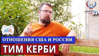 """ТИМ КЕРБИ: """"У РОССИИ ЕСТЬ МОЩЬ"""" МНЕНИЕ #15 //Министерство Идей"""