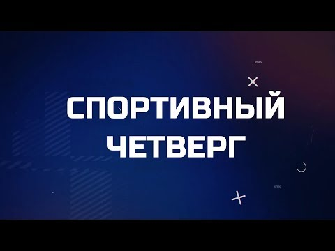 Спортивный четверг. Эфир от 19.12.2019 - телеканал Нефтехим (Нижнекамск)
