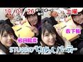 2019/01/26 STU48のちりめんパーティー 岩田陽菜・薮下楓