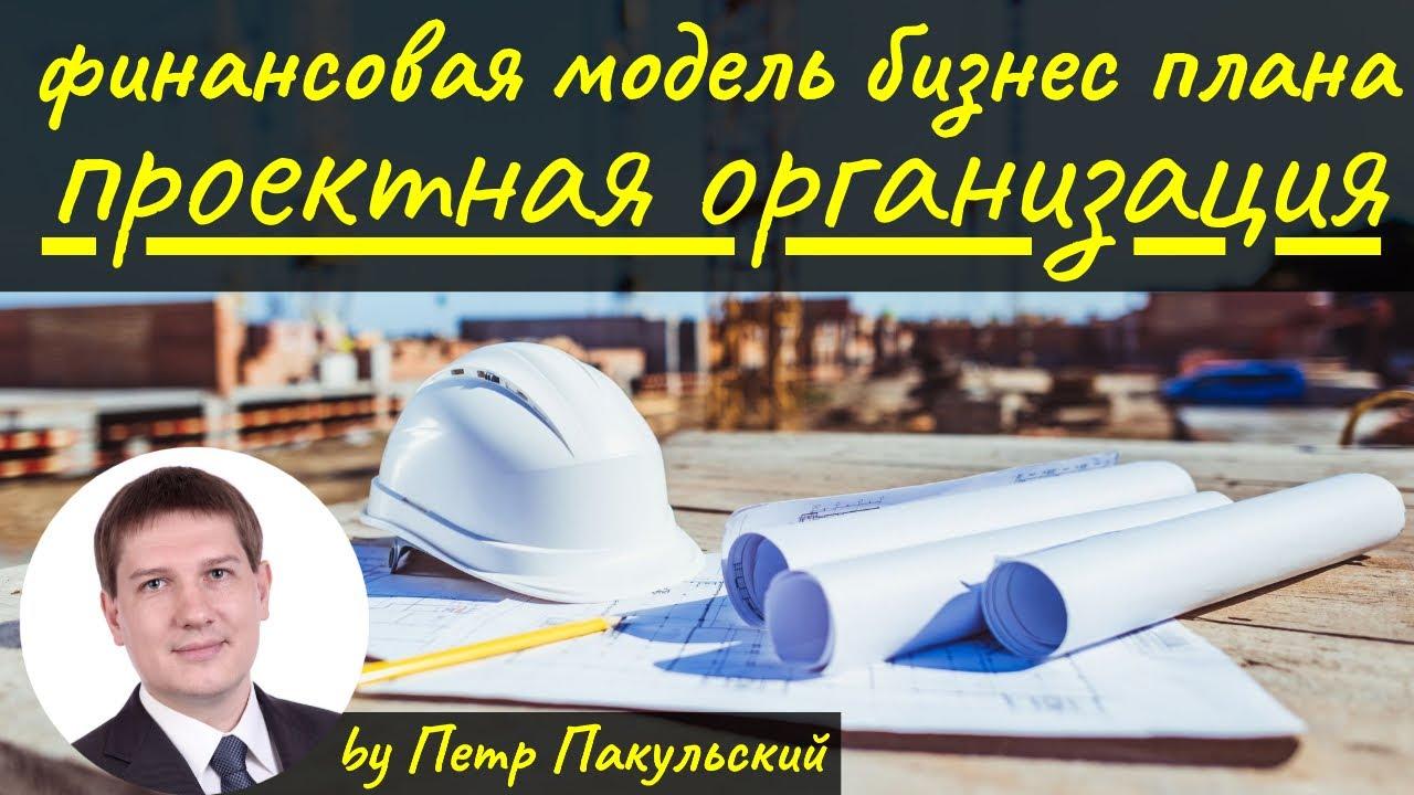 Бизнес план архитектурного импорт бизнес план
