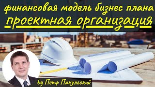 Бизнес план проектной организации, проектного бюро, дизайн студии, дизайн бюро, архитектурного бюро.