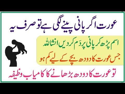 Maa Ka Doodh Barhane Ka Wazifa | how to increase breast milk | aurat ka  doodh barhane ka wazifa