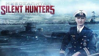 Опять сначала... Декабрь 1941 года. Война с США. Нубокапитан Хиххс (Silent Hunter 5) #23