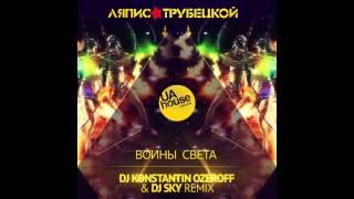 ЛЯПИС ТРУБЕЦКОЙ - ВОИНЫ СВЕТА (DJ KONSTANTIN OZEROFF & DJ SKY REMIX)