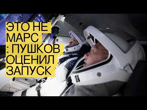 🔴 «ЭтонеМарс»: Пушков оценил запуск корабля Маска