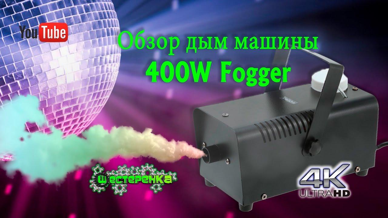 Обзор дым машина Fogger 400W (4K)