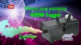 Обзор дым машина Fogger 400W (4K)(Один из самых маленьких и дешевых генераторов дыма в интернете. Если вы фотограф то отлично подойдет для..., 2016-09-29T13:01:00.000Z)