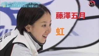 【カーリング女子】藤澤五月 虹 藤澤五月 検索動画 21