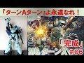 MGターンX#06キャラパスの製作&完成編『ターンAガンダム』