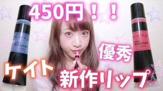 【プチプラ】KATEのリップグロス激安でめっちゃ良かった!!! thumbnail