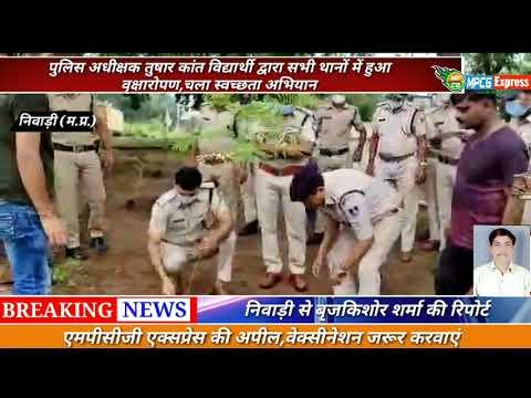 निवाड़ी-पुलिस अधीक्षक तुषार कांत विद्यार्थी द्वारा सभी थानों में हुआ वृक्षारोपण, चला स्वच्छता अभियान