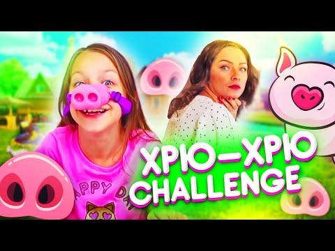Вика СКРЫЛА От Родителей Челлендж ХРЮ ХРЮ Challenge Pig Out Game Игра для Детей / Вики Шоу