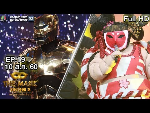 THE MASK SINGER หน้ากากนักร้อง 2 | EP.19 | Champ of The Champ | 10 ส.ค. 60 Full HD