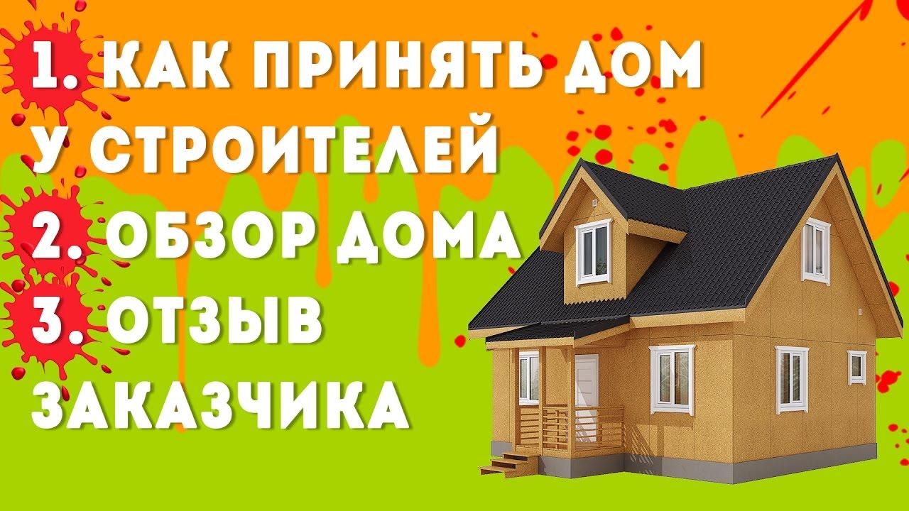 Как принять каркасный дом у строителей? Обзор дома 8х8. Отзыв о компании АртСтрой.