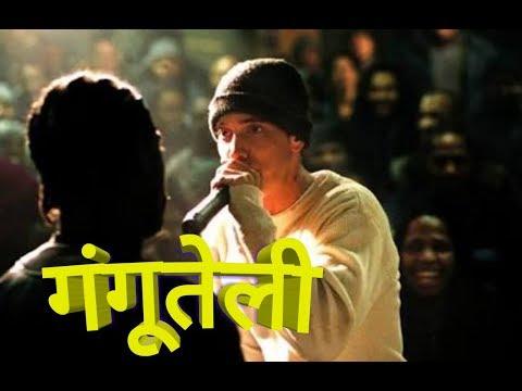 Gawaiya   Ganguteli Funny Hindi Rap Battle (Govinda's Version) Feat. Eminem   Sou-MIX   Asli Hip Hop