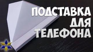 Как сделать из бумаги подставку для телефона. Подставка для смартфона. Оригами подставка под телефон(Привет, друзья!!! После огроменной паузы, вызванной лавиной обстоятельств, влиянием прокрастинации и других..., 2016-11-08T23:44:18.000Z)