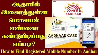 How to Find Registered Mobile Number In Aadhar Card | Tamil Explanation | Target Guys