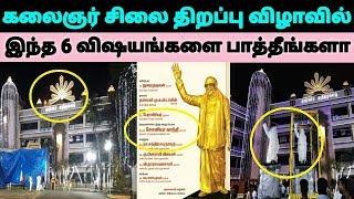 கலைஞர் சிலை திறப்பு விழாவில் நடக்கப்போற முக்கியமான 6 விஷயங்கள் | Kalagnar | Stalin | DMK