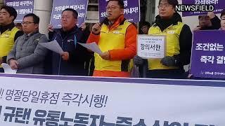 대형마트 의무휴업일 설명절 한시적 변경 두고 중소상인·…