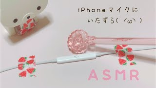 【ASMR】iPhoneのマイクにいたずら(無言)