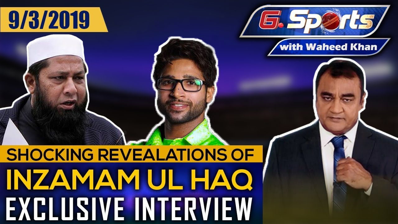 Inzamam ul Haq on Imam ul Haq Controversy | G Sports with Waheed Khan 9th March 2019