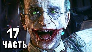 Batman: Arkham Knight Прохождение - Часть 17 - НОВЫЙ ДЖОКЕР