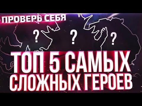видео: ТОП 5 САМЫХ СЛОЖНЫХ ГЕРОЕВ (ПРОВЕРЬ СЕБЯ!)