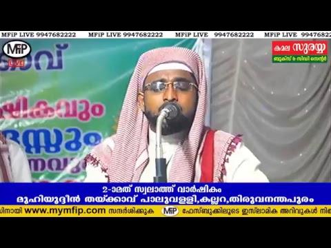 SHEMEER DHARIMI KOLLAM│NEW ISLAMIC SPEECH│PALUVALLI,KALLARA,TVM | 25/04/2018