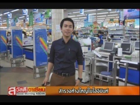 สวัสดีอาเซียน - สำรวจห้างใหญ่ในโฮจิมินห์ซิตี้