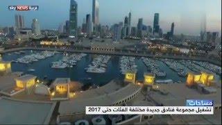 قطاع الفنادق في الكويت