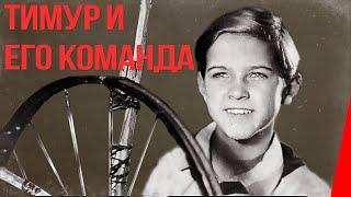 Тимур и его команда (Союздетфильм, 1940 г.)