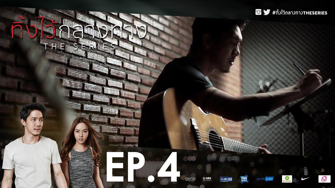 #ทิ้งไว้กลางทาง The Series | EP.4 ตอนจบ (Full) | POTATO