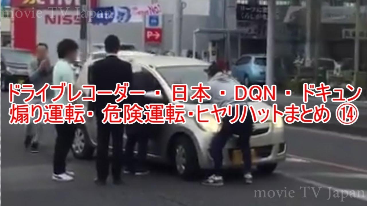 ドライブレコーダー 2019 ・ 日本 ・ DQN ・ ドキュン・煽り運転・ 危険運転・ヒヤリハット まとめ ⑭