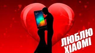 Я люблю Xiaomi!